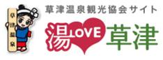草津温泉ポータルサイト湯LOVE草津