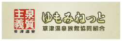 草津温泉旅館協同組合オフィシャルHPゆもみねっと